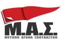 Λογότυπο Μετώπου Αγώνα Σπουδαστών