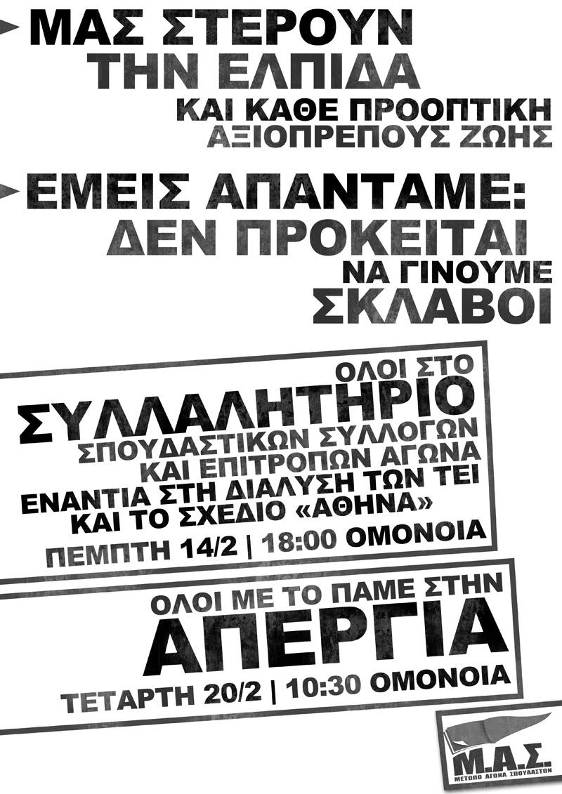pame_mas_201302