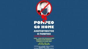 pompeo-thessalonikh-afisa-1